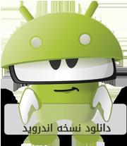 دانلود نسخه اندروید سایت تفریحی دیــــبا